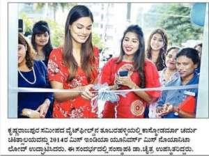 Kosmoderma Skin Clinic was inaugurated by 2014 Miss India Universe Ms. Noyonita Lodh - Kannada Prabha