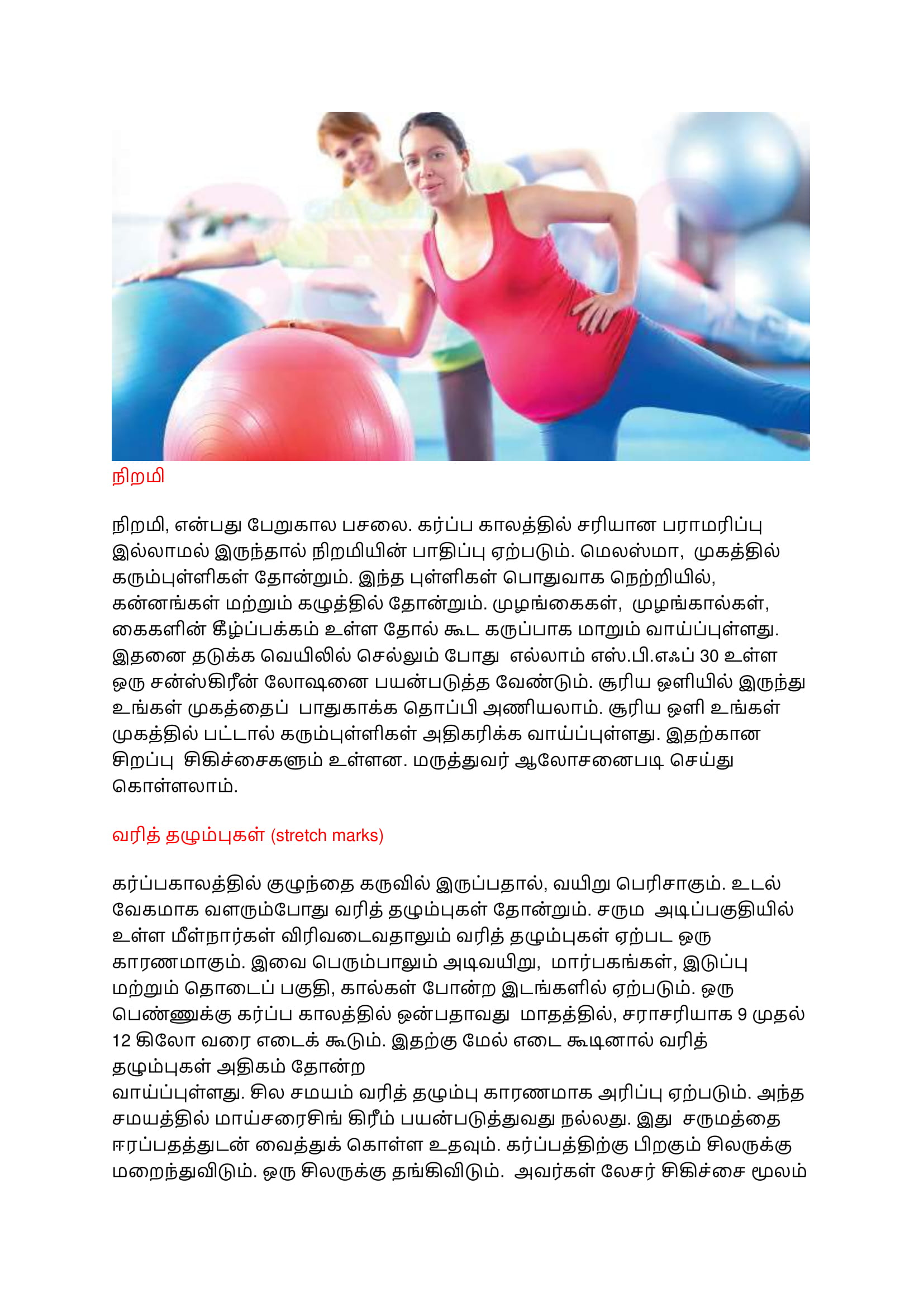 Post Pregnancy Skin and Haircare - Kungumam Tozhi