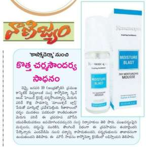 Andhra Jyothi - Kosmoderma launches Moisture Blast Mousse